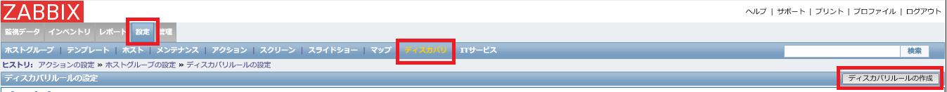 zabbix_discover_01