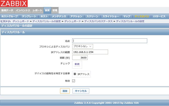 zabbix_discover_02