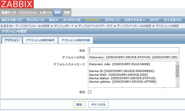 zabbix_discover_06