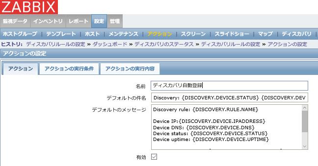 zabbix_discover_07